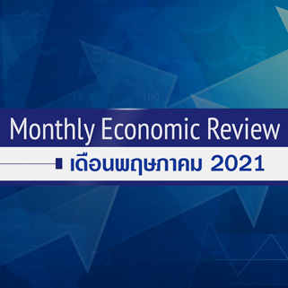 BF Monthly Economic Review – พ.ค. 2564