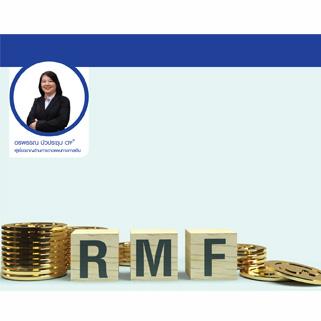 ยิ่งหลากหลายยิ่งมีทางเลือก กับ กองทุนรวม RMF