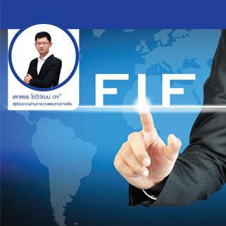 วิธีลงทุนของ FIF เดี๋ยวนี้แตกต่างจากยุคเริ่มแรกอย่างไร