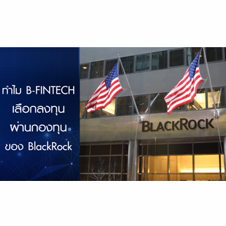 ทำไม B-FINTECH เลือกลงทุนผ่านกองทุนของ BlackRock