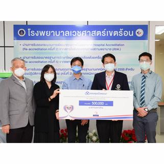 กองทุนบัวหลวงร่วมสมทบทุนกว่า 1.35 ล้านบาท ซื้อเครื่องมือแพทย์ส่งมอบ 2 โรงพยาบาล เพื่อรับมือโควิด