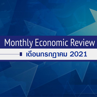 BF Monthly Economic Review – ก.ค. 2564