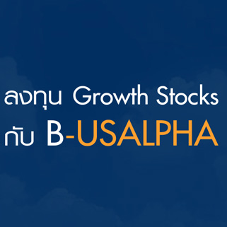 ลงทุน Growth Stocks กับ B-USALPHA