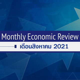 BF Monthly Economic Review – ส.ค. 2564