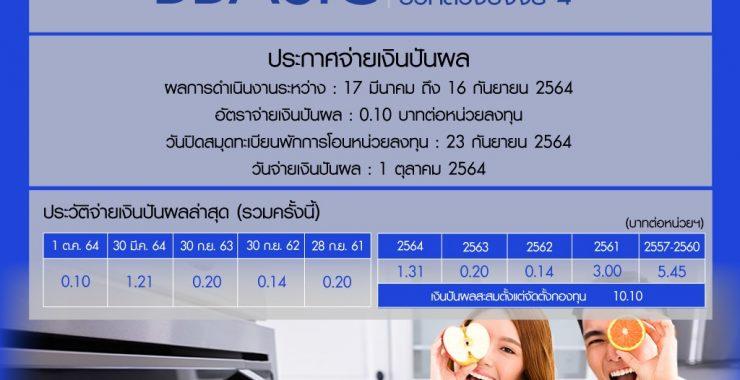 กองทุนบัวหลวงพร้อมจ่ายเงินปันผล BBASIC ในอัตรา 0.10 บาทต่อหน่วยลงทุน วันที่ 1 ต.ค. นี้