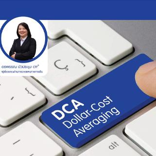 ทำไมต้อง DCA ?